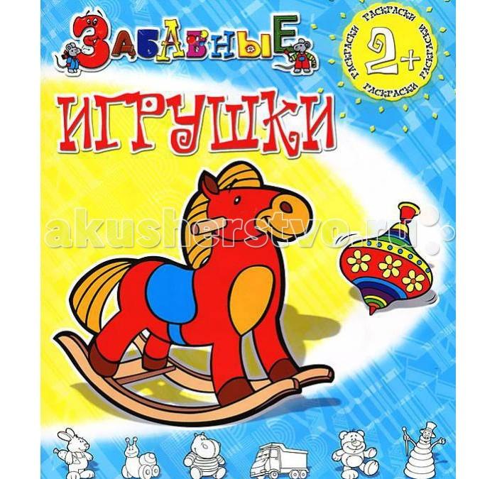 Раскраска ДетИздат Забавные игрушки