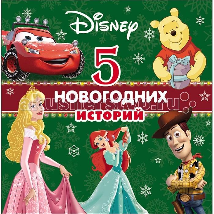 Проф-Пресс 5 Новогодних историй5 Новогодних историй5 Новогодних историй серии Disney в которой собраны занимательные истории о любимых героях.  Читая эту книжку ребенок вместе с любимыми героями отправится навстречу невероятным приключениям и встретится с волшебством. Узнает как отмечают Новый год и Рождество в сказочном мире и что нужно для идеального праздника.  Это и ещё многое другое можно найти на страницах этой книги.<br>