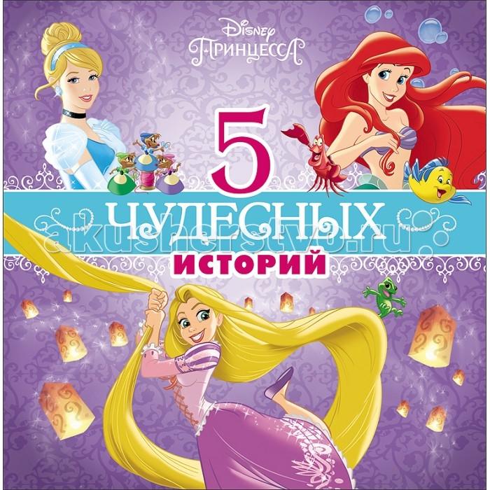 Проф-Пресс 5 Чудесных историй Принцессы