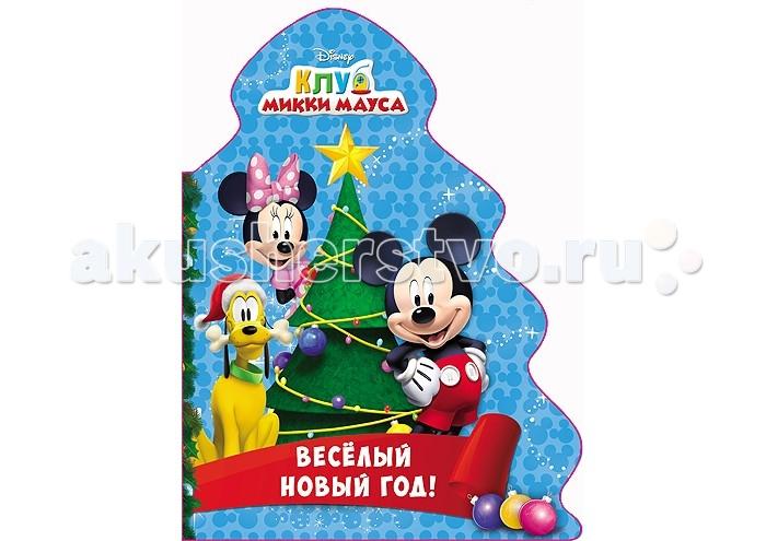 Проф-Пресс Книжка Вырубка Ёлочка Веселый новый год Клуб Микки Мауса