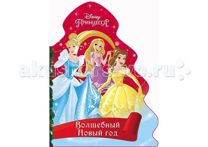 Проф-Пресс Книжка Вырубка Ёлочка Волшебный новый год ПринцессыКнижка Вырубка Ёлочка Волшебный новый год ПринцессыВолшебный новый год серии Disney Принцессы.  Читая эту книжку с веселыми стихами о любимых героях ребенок узнает о том что в сказочный мир Disney пришла зима.<br>