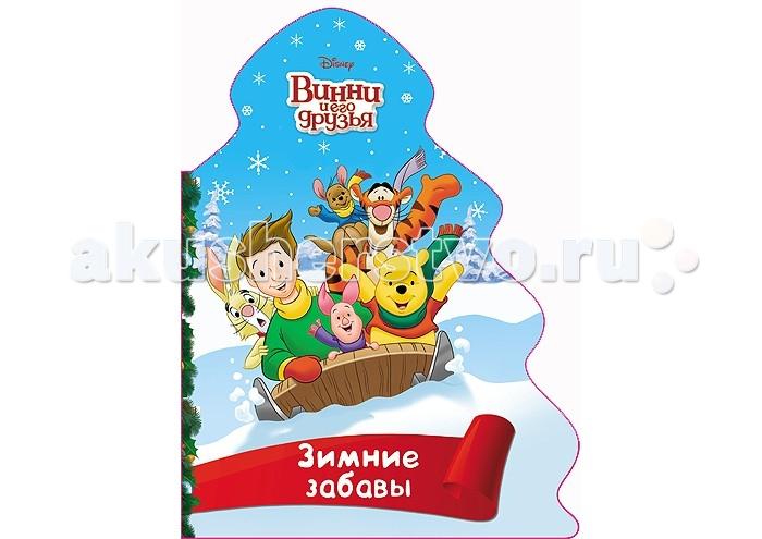 Проф-Пресс Книжка Вырубка Ёлочка Зимние забавы Винни