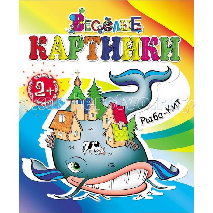 Раскраска ДетИздат Веселые картинки Рыба-Кит