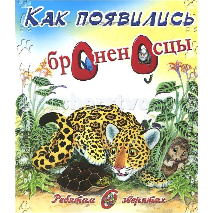 ДетИздат Книжка Ребятам о зверятах Как появились броненосцы
