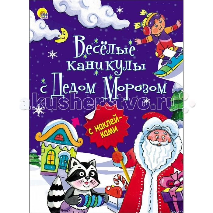 Проф-Пресс Книжка Веселые каникулы Деда МорозаКнижка Веселые каникулы Деда МорозаВеселые каникулы Деда Мороза это новогодняя брошюра с наклейками внутри.  Ёлочки, леденцы, подарки, бусы, пряничные домики, целый новогодний мир под одной обложкой, с помощью которых ребенок сможет участвовать в подготовке к празднику, расклеивая эти красочные картинки, и украшая с их помощью подарки, мебель, открытки, сделанные своими руками, и многое другое.<br>