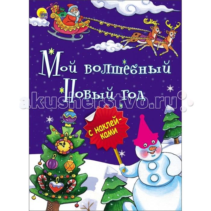 Проф-Пресс Книжка Мой волшебный Новый годКнижка Мой волшебный Новый годМой волшебный Новый год это новогодняя брошюра с наклейками внутри.  Ёлочки, леденцы, подарки, бусы, пряничные домики, целый новогодний мир под одной обложкой, с помощью которых ребенок сможет участвовать в подготовке к празднику, расклеивая эти красочные картинки, и украшая с их помощью подарки, мебель, открытки, сделанные своими руками, и многое другое.<br>