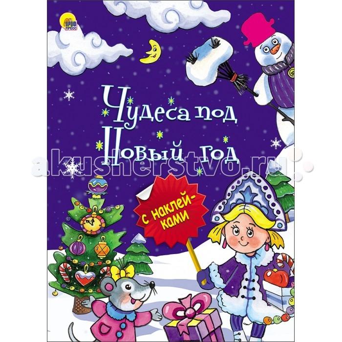 Проф-Пресс Книжка Чудеса под Новый годКнижка Чудеса под Новый годЧудеса под Новый год это новогодняя брошюра с наклейками внутри.  Ёлочки, леденцы, подарки, бусы, пряничные домики, целый новогодний мир под одной обложкой, с помощью которых ребенок сможет участвовать в подготовке к празднику, расклеивая эти красочные картинки, и украшая с их помощью подарки, мебель, открытки, сделанные своими руками, и многое другое.<br>