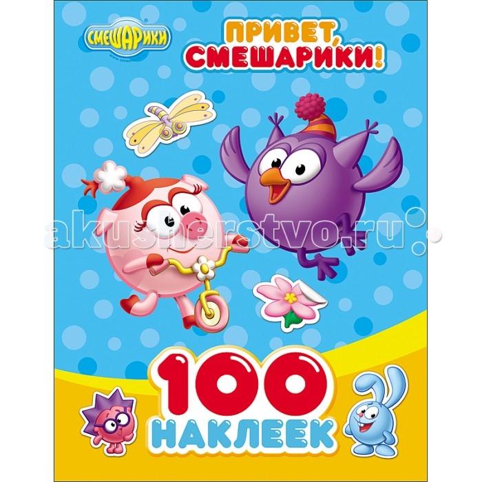 Проф-Пресс Книжка Привет, Смешарики 100 наклеек