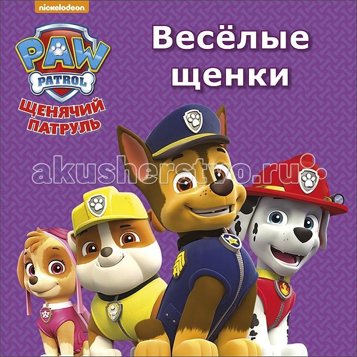 Проф-Пресс Книжка ЦК мини Веселые щенки
