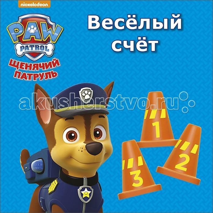 Проф-Пресс Книжка ЦК мини Веселый счет
