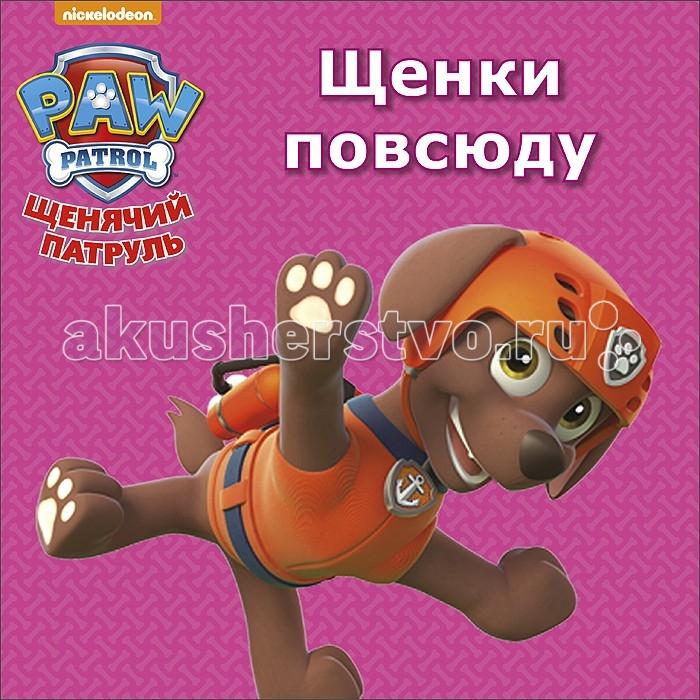 Проф-Пресс Книжка ЦК мини Щенки повсюду