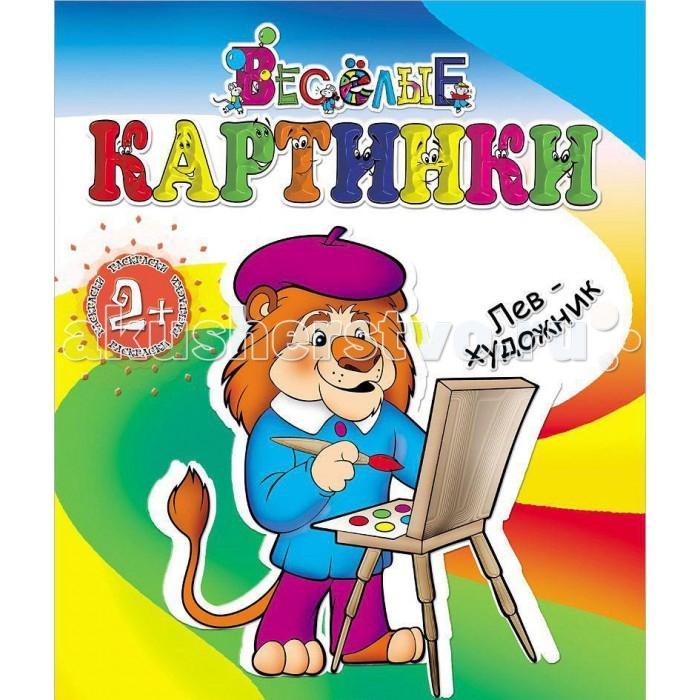 Раскраска ДетИздат Веселые картинки Лев-художник