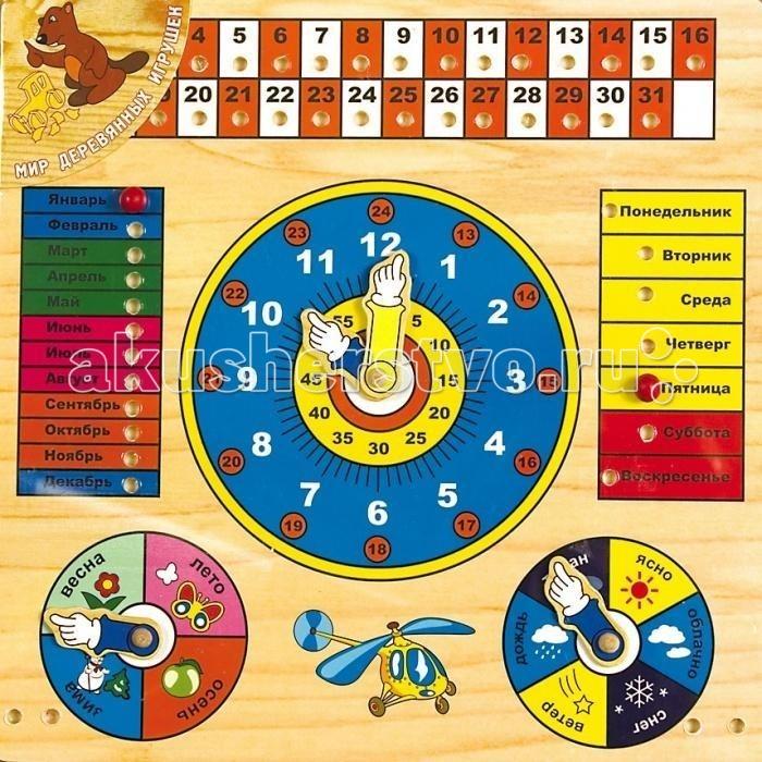 Деревянная игрушка МДИ Часы календарь