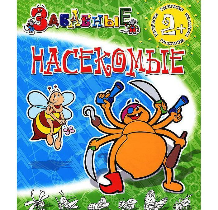 Раскраска ДетИздат Забавные насекомые 2+