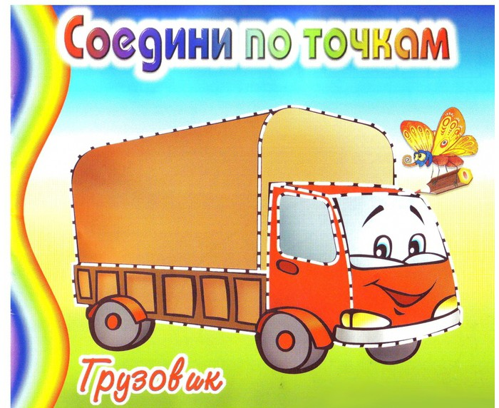 Раскраска ДетИздат Соедини по точкам Грузовик