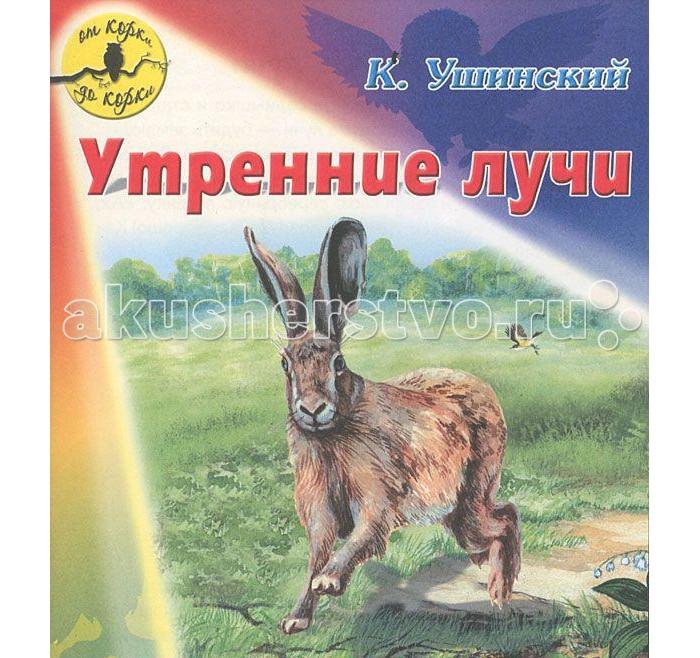 ДетИздат Книжка От корки до корки Утренние лучи