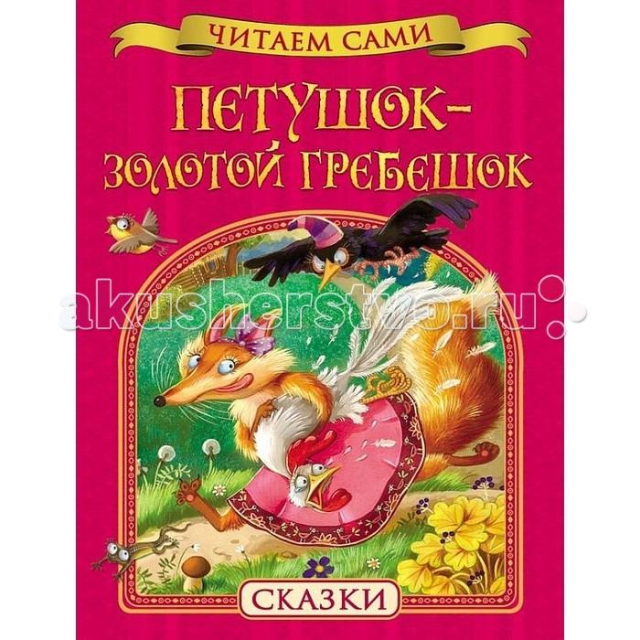 Росмэн Сказки Петушок – золотой гребешок