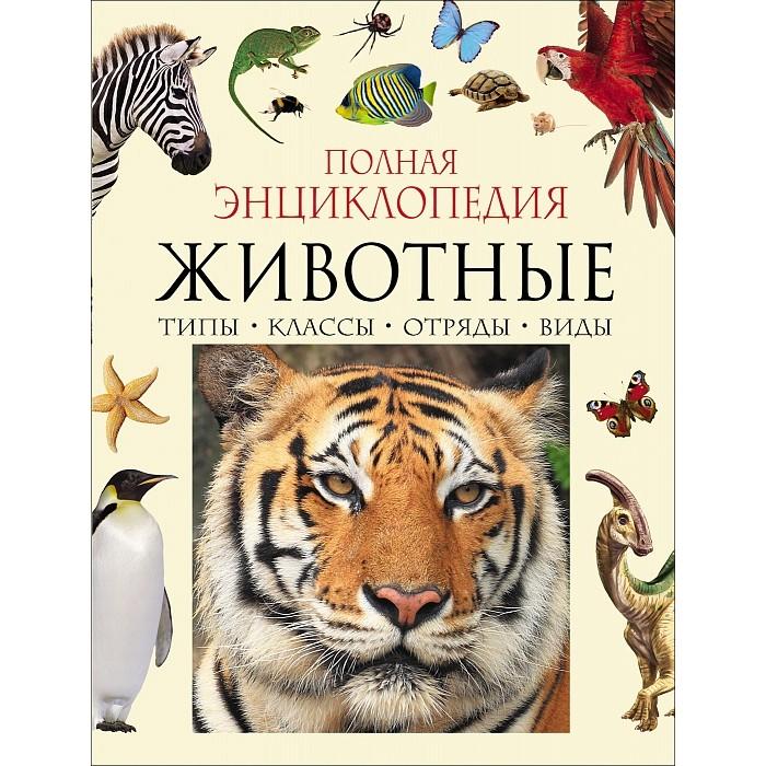 Росмэн Полная энциклопедия животного мира