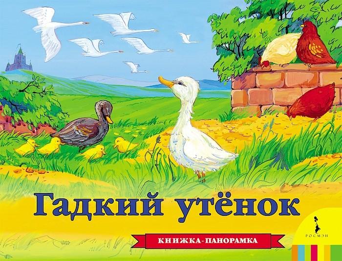 Росмэн Гадкий утенок Книжка-панорамка