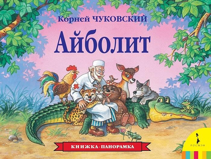 Росмэн Айболит Книжка-панорамкаАйболит Книжка-панорамкаСерия панорамных книг включает все самые известные детские стихи и сказки. На каждом развороте раскрываются объемные панорамные конструкции и любимые персонажи оживают, а книжка превращается для малыша в настоящий театр!<br>
