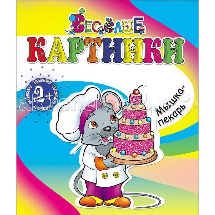 Раскраска ДетИздат Веселые картинки Мышка-пекарьВеселые картинки Мышка-пекарьСерия книг-раскрасок Веселые картинки разработана специально для самых маленьких детей от 2-х лет. Крупные, простые рисунки с чётким контуром позволят начинающим художникам произвести на свет свои первые шедевры. Добрые, весёлые, забавные образы понравятся и малышам и малышкам. Названия предметов даны серым цветом для обведения ярким фломастером или карандашом.  Основные характеристики:   Размеры: 23.5 x 19.7 x 0.2 см Вес: 30 г<br>