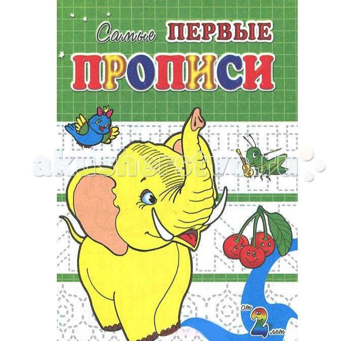 ДетИздат Самые первые прописи Слоненок
