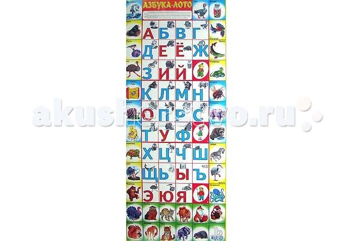 ДетИздат Плакат Азбука-лотоПлакат Азбука-лотоПлакат Азбука-лото серии Лото классическое на мелованном картоне предназначено для проведения развивающих игровых занятий с детьми от 3-х лет. Перед игрой разрежьте плакат на карточки, оставив целыми три игровых поля в красных рамках. Вместе с детьми разместите постепенно все карточки с картинками на игровых полях в соответствии с начальной буквой названия животного на карточке. При этом четко называйте животных, обращая внимания ребенка на первую букву слова. В процессе игры ребенок учит буквы, находит их в словах и запоминает порядок букв в алфавите.   Основные характеристики:   Вес: 74 г<br>