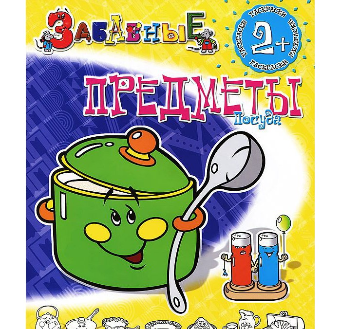 Раскраска ДетИздат Забавные предметы Посуда