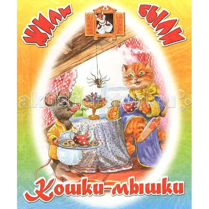 ДетИздат Книжка Жили-были Кошки-мышкиКнижка Жили-были Кошки-мышкиСерия книг Жили-были предназначена для детей младшего дошкольного возраста. Малыши легко запомнят и с удовольствием повторят русские народные сказки, потешки, песенки. Это поможет в развитии речи и памяти, пополнит словарный запас. Замечательные, яркие, добрые иллюстрации делают книги привлекательными для самых маленьких читателей. Текст предназначен родителям для чтения детям.  Основные характеристики:   Размеры: 20 x 16.6 x 0.1  см Вес: 24 г<br>