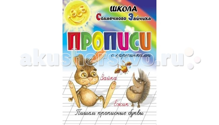 ДетИздат Прописи с картинками Пишем прописные буквы
