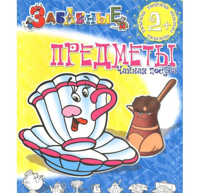 Раскраска ДетИздат Забавные предметы Чайная посуда