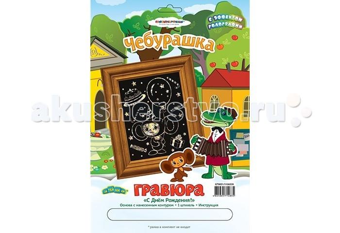 Союзмультфильм Гравюра С Днем Рождения!