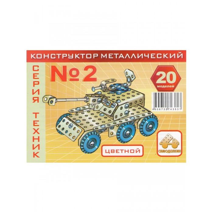 Конструктор Самоделкин металлический Техник № 2 (цветной)