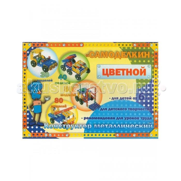 Конструктор Самоделкин металлический С 30 (цветной)