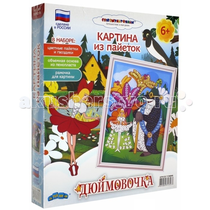 Союзмультфильм Картина из пайеток Дюймовочка и крот