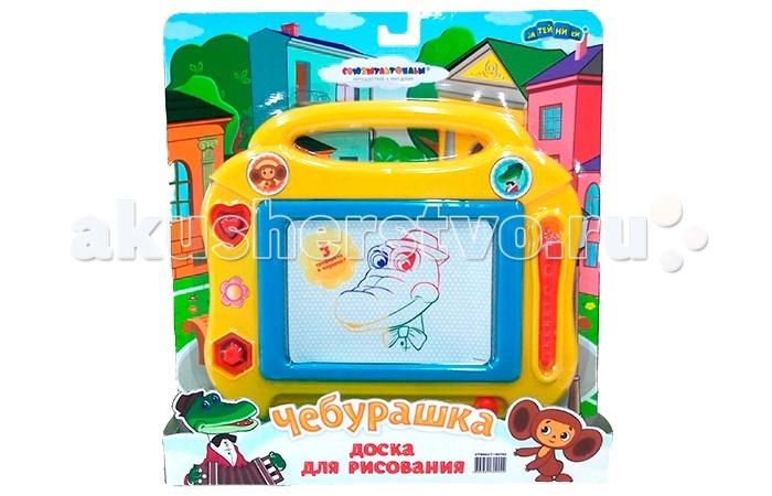Союзмультфильм Доска GT8864 для рисования ЧебурашкаДоска GT8864 для рисования ЧебурашкаС доской для рисования ваш ребенок может рисовать и писать снова и снова!   Доска не пачкает одежду, благодаря своим волшебным краскам (внутри экрана магнитная стружка).   Изображение наносится специальной магнитной ручкой, которой очень удобно проводить линии и выводить фигуры.   Доску легко подготовить для нового рисунка, достаточно лишь подвигать вдоль доски специальный рычажок в нижней части.   Доска для рисования развивает моторику, воображение, концентрацию внимания, цветовое восприятие.<br>