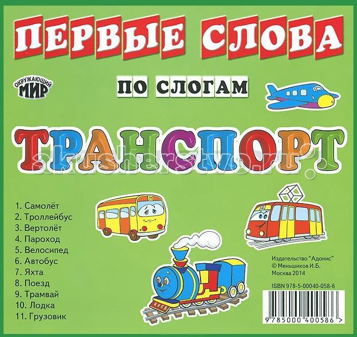 ДетИздат Книжка Первые слова по слогам Транспорт