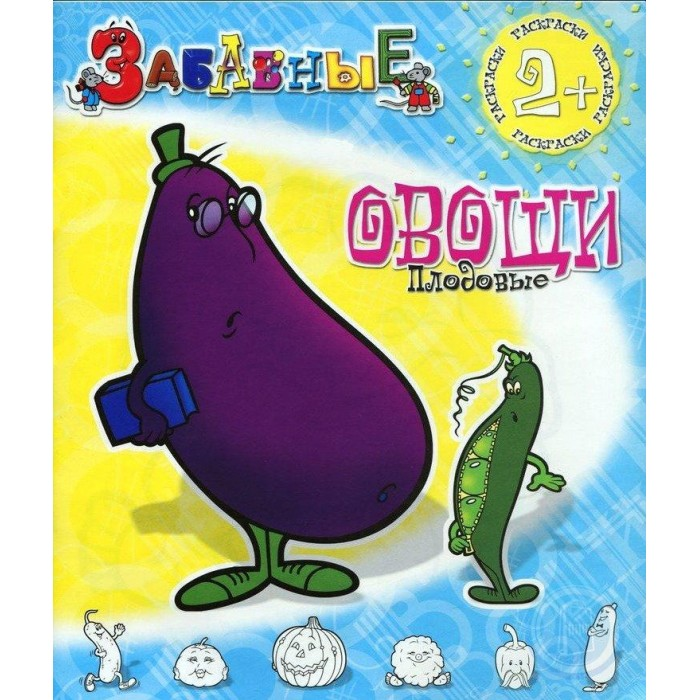 Раскраска ДетИздат Забавные плодовые овощиЗабавные плодовые овощиСерия книг-раскрасок Забавные раскраски с цветными образцами разработана специально для самых маленьких детей от 2-х лет. Крупные простые рисунки с толстым контуром позволят начинающим художникам произвести на свет свои первые шедевры. Добрые, веселые и забавные образы понравятся и малышам и малышкам. Названия предметов даны серым цветом для обведения ярким фломастером или карандашом. Для детей от 2-х лет. Текст предназначен родителям для чтения детям.  Основные характеристики:   Вес: 29 г<br>