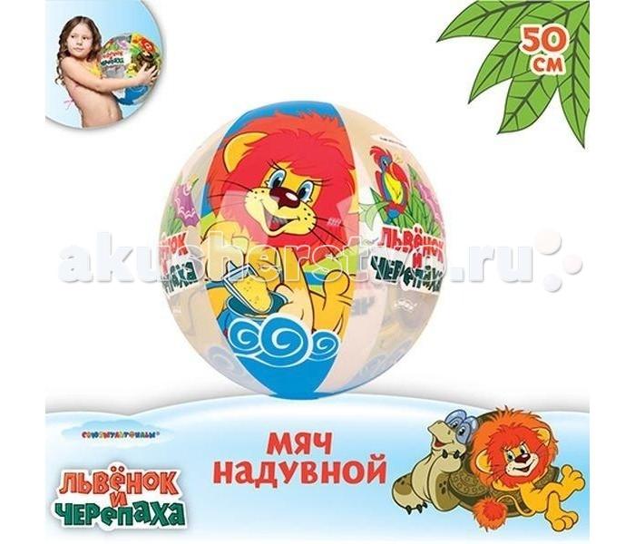 Союзмультфильм Мяч ПВХ GT8248 Львенок и Черепаха 50 см