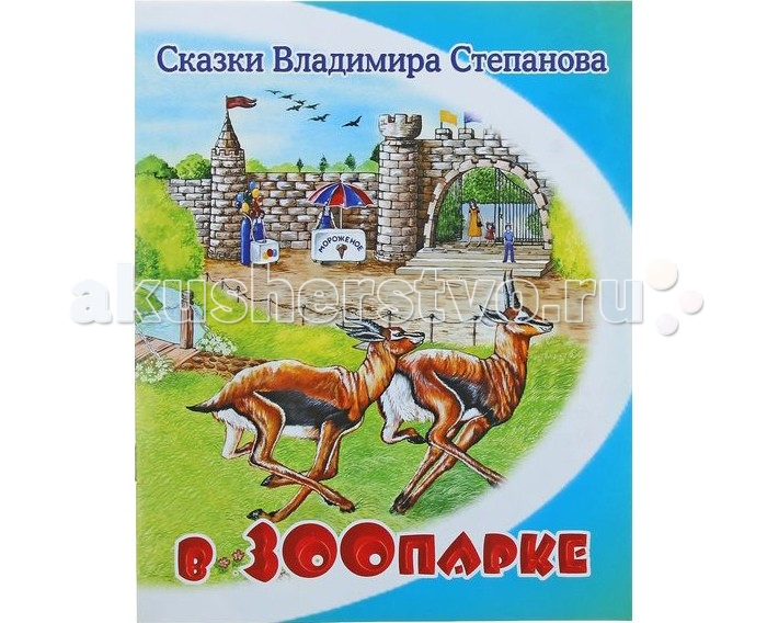 ДетИздат Книжка Сказки Владимира Степанова В зоопарке