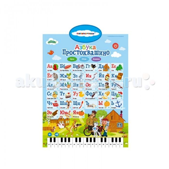 Союзмультфильм Электронная игра-плакат GT6570 Азбука обучающаяЭлектронная игра-плакат GT6570 Азбука обучающаяЗвуковой плакат Простоквашино Азбука + пианино идеально подойдет ребенку, начинающему изучать русский язык.   Плакат снабжен следующими сенсорными кнопками, отвечающими за определенные функции:  Кнопка «Урок» - при нажатии на кнопку, азбука подскажет произношение буквы, слова.  Кнопка «Игра» - Азбука просит найти нужное изображение предмета.  Кнопка «Экзамен» - азбука просит найти нужную букву.   Азбука озвучена голосом любимого кота Матроскина.  Дополнительно на плакате есть клавиши пианино с нотами. Фразы из мультика.  Плакат выполнен с влагозащитной поверхностью и имеет регулятор громкости, чтобы занятия ребенка не мешали окружающим.  С плакатом можно заниматься дома и в школе - его можно расположить как на столе для индивидуальных занятий, так и на доске для коллективных.  Работает от 3-х пальчиковых батареек (в комплект не входят).<br>