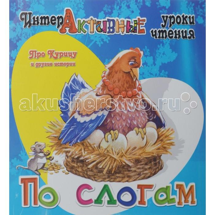 ДетИздат Книжка Интерактивные уроки чтения по слогам Про Курицу и другие истории