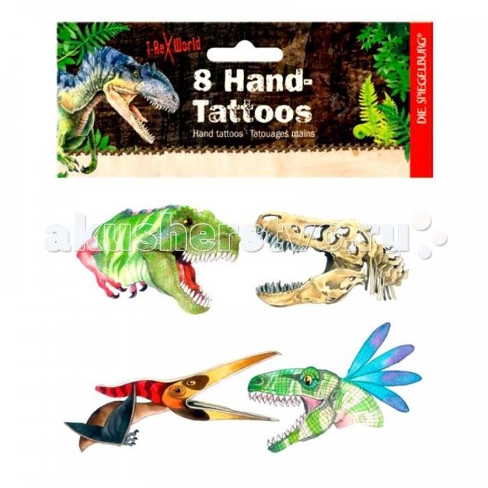 Spiegelburg Тату T-Rex World 11009Тату T-Rex World 11009Spiegelburg Тату T-Rex World 11009 станет оригинальным подарком для детей, увлекающихся динозаврами!   В набор входят 8 различных тату с изображениями динозавров. Все тату имеют особую форму для того, чтобы переводить их на руки, но они также могут быть переведены и на другие места.Тату гипоаллергенны и абсолютно безопасны для детской кожи.  Тату сделаны специально для детей немецкой компанией Spiegelburg, которая специализируется на детских товарах уже более 20 лет. Это гарантирует высочайшее качество продукции и ее соответствие европейским стандартам.<br>