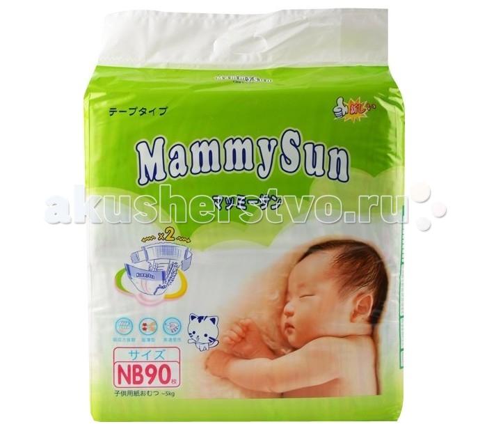 MammySun Подгузники NB (0-5 кг) 90 шт.Подгузники NB (0-5 кг) 90 шт.MammySun Подгузники NB (0-5 кг) 90 шт.  Для новорожденных (с рождения до 5 кг) 90 штук в упаковке   Необычайно мягкие, приятные на ощупь: Не вызывает аллергии и раздражений Практически не увеличиваются в объёме после использования, не разбухают, не провисают между ножек, а это говорит о высоком качестве внутреннего абсорбента. Упаковка подгузников МаммиСан имеет удобную перфорацию и ручку.  Материал: Дышащий пористый слой - воздух свободно проникает между поверхностью подгузника и попкой, кожа дышит и остается сухой<br>