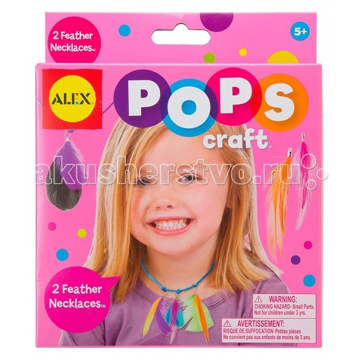 Alex Набор POPS CRAFT Ожерелья с цветными перышкамиНабор POPS CRAFT Ожерелья с цветными перышкамиНабор POPS CRAFT Ожерелья с цветными перышками содержит все необходимое для создания креативных украшений на шею. Тут есть 5 перьев с набивными рисунками и 3 тонких перышка разных цветов. Два атласных шнурка, голубой и сиреневый, станут основой для двух ожерелий с разноцветными перьями.  В наборе:  8 перьев, 2 атласных шнура, инструкция.<br>