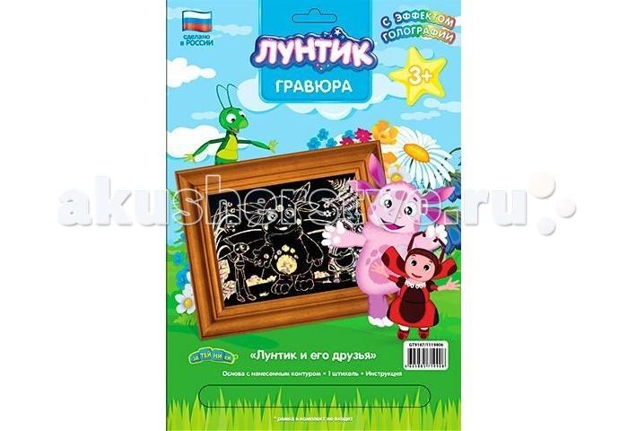 Лунтик Гравюра Лунтик и его друзья