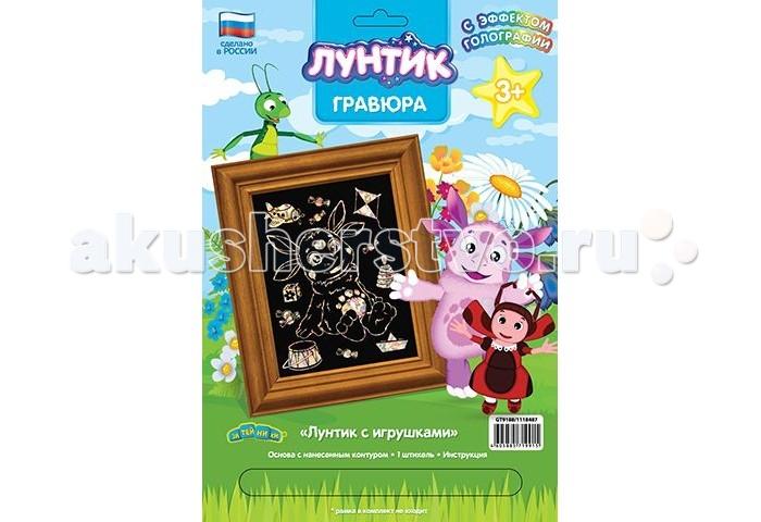 Лунтик Гравюра Лунтик с игрушками