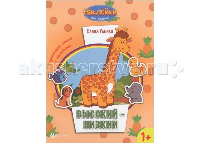 Феникс Книжка Наклейки для малышат Высокий-низкий
