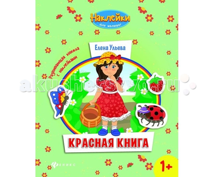 Феникс Книжка Наклейки для малышат Красная книга