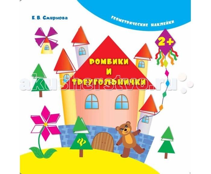 Феникс Книжка Геометрические наклейки Ромбики и треугольничкиКнижка Геометрические наклейки Ромбики и треугольничкиДанная книга познакомит детей с такими геометрическими формами, как ромб и треугольник, и научит работать с ними: называть, узнавать на рисунке и среди окружающих предметов, искать наклейки соответствующей формы. Кроме того, наклеивание небольших по размеру элементов приучает малышей к аккуратности и развивает мелкую моторику кисти, что позитивно влияет на развитие речи. Издание предназначено для совместной работы родителей с детьми возрастом от двух лет.  Основные характеристики:   Размер: 21,5 x 21,5 см Вес: 58 г<br>